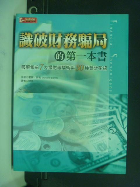 【書寶二手書T1/財經企管_LBS】識破財務騙局的第一本書_原價350_霍爾.薛利