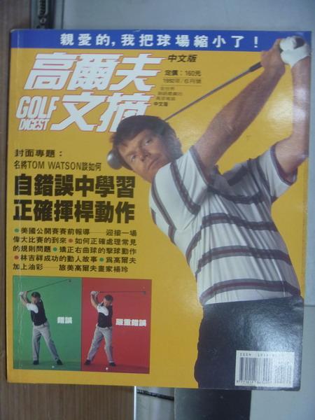 【書寶二手書T1/雜誌期刊_PDX】高爾夫文摘_1992/6_自錯誤中學習正確揮桿動作等