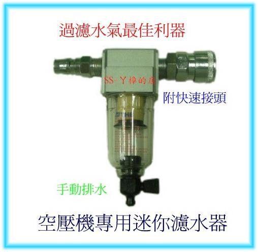 空壓機專用迷你濾水器F202-附快速接頭(含稅價)
