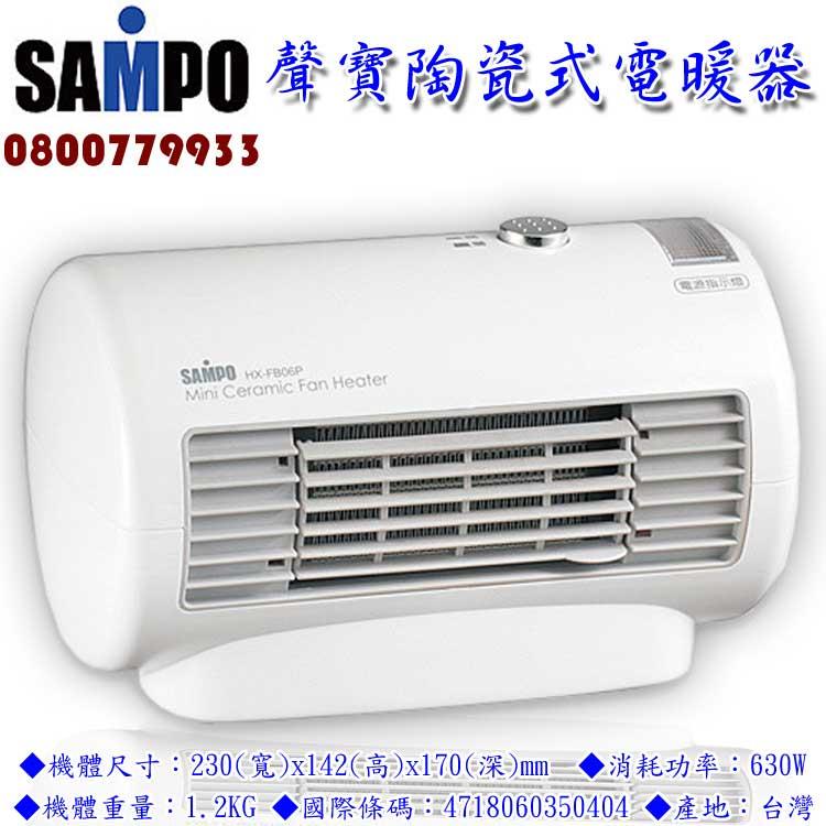 聲寶陶瓷式電暖器(06P)【3期0利率】【本島免運】