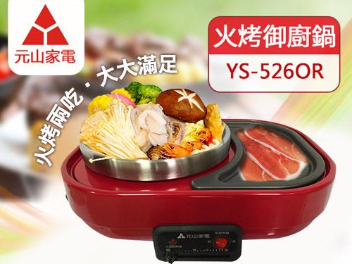 【年終出清!! 售完為止】【元山】御廚鍋 分離式煎烤火鍋 YS-526OR
