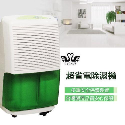 【仙鵝牌】可調濕度控制除濕機KD-508B2