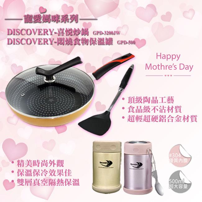 【寵愛媽咪系列-食在安心】Discovery發現者萬用鍋+悶燒罐 2入組