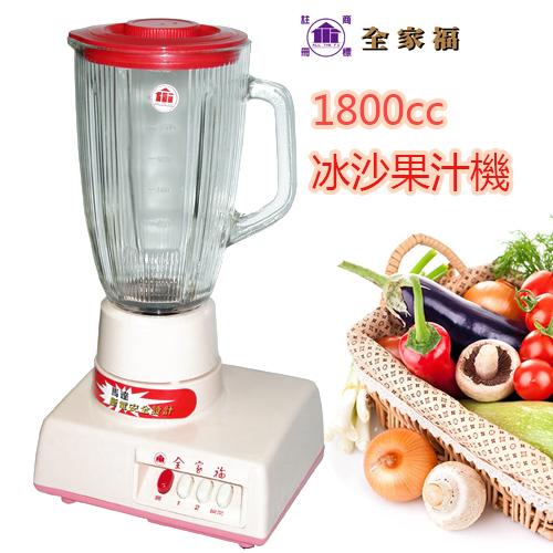 【全家福】1800cc玻璃杯生機食品冰沙果汁機/調理機(MX-818A)