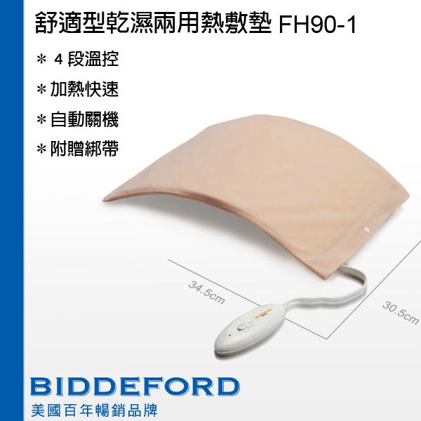 【BIDDEFORD】舒適型乾溼兩用熱敷墊 FH-90