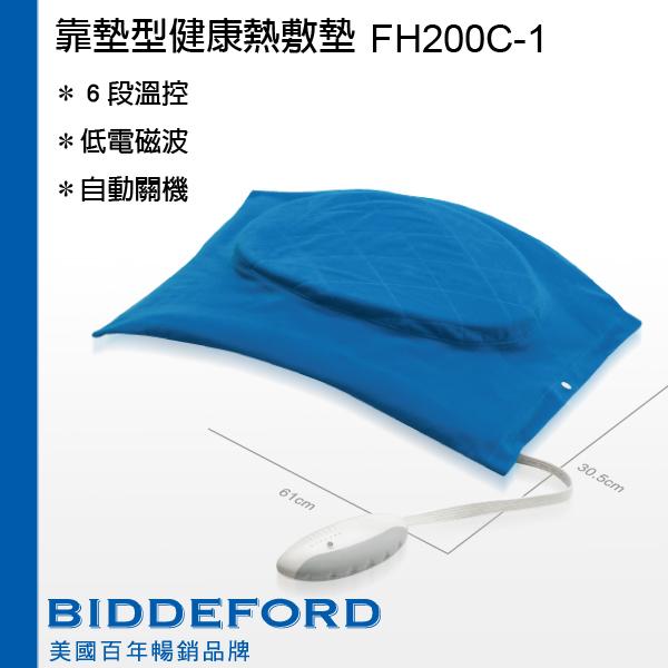 【BIDDEFORD】舒適型乾濕兩用熱敷墊FH200C