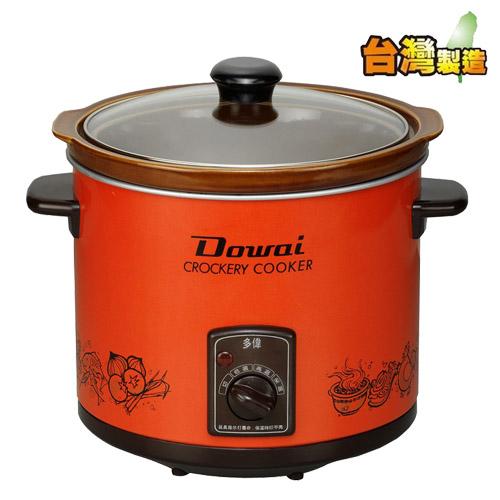 【DOWAI 多偉】多偉4L陶瓷燉鍋 DT-400