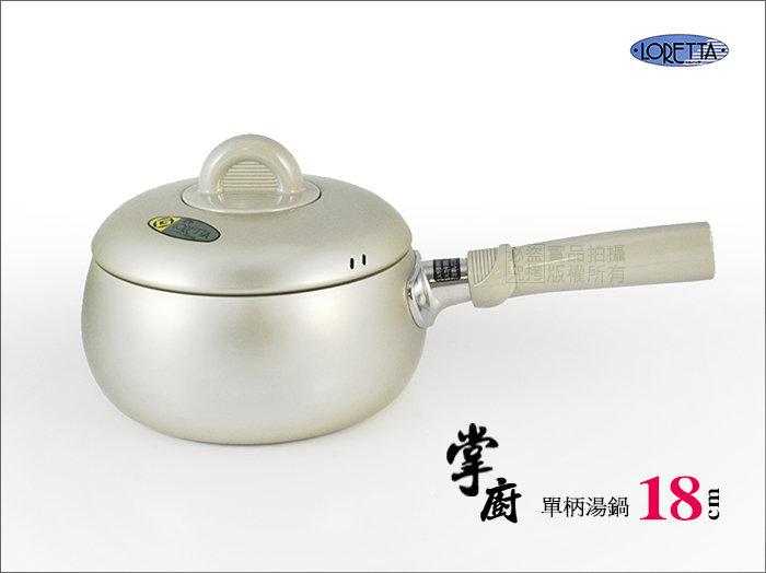 快樂屋♪ 日本理研 片手鍋 18cm (湯鍋.牛奶鍋.醬汁鍋.煮麵鍋.調理鍋)