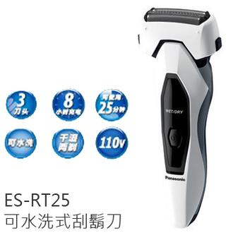 【集雅社】Panasonic 國際 ES-RT25 刮鬍刀 日製刀頭 公司貨 免運