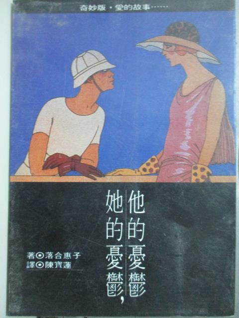 【書寶二手書T1/翻譯小說_OSD】她的憂鬱,他的憂鬱_落合惠子