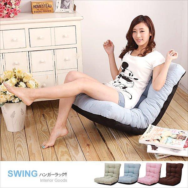 E&J【806006】免運費,SWING搖搖和室椅(4色可選);沙發床/懶人床/和式椅