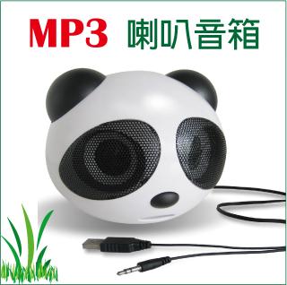 多功能多媒體MP3電腦音箱喇叭/可愛熊貓