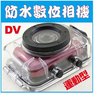 戶外運動防水DV攝影記錄器(720P)