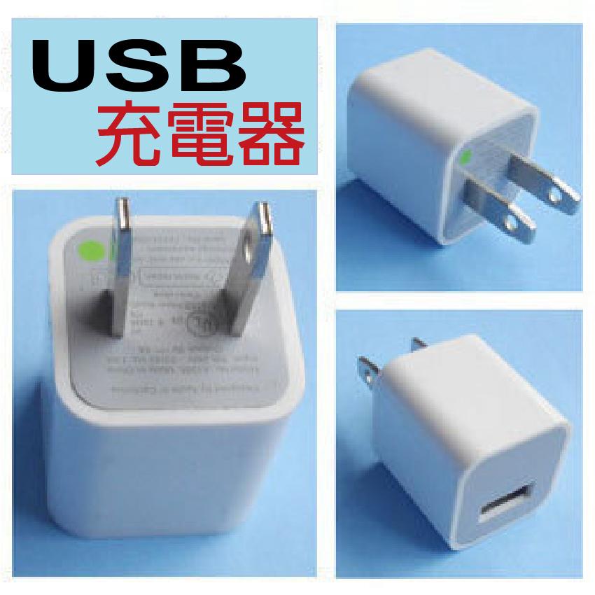 USB變壓轉接充電器(適用於MP3/MP4/MP5等充電器)