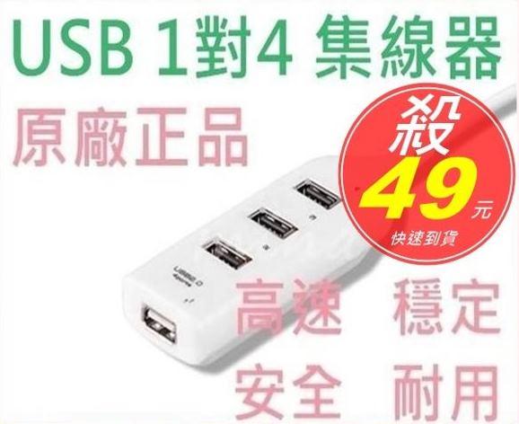 [mina百貨] USB 集線器 HUB 1對4  分線器 電腦 筆電 PC NB ASUS 支援win7