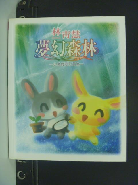 【書寶二手書T1/繪本_OIR】夢幻森林-小兔的奇幻冒險_林青慧