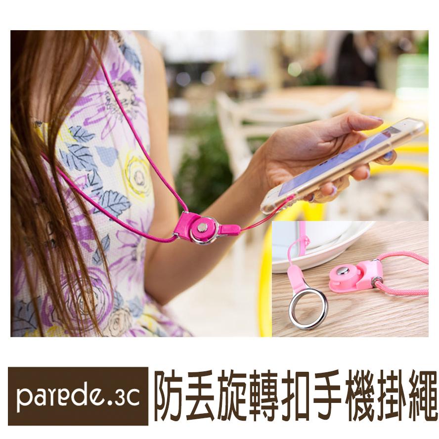 指環 識別證掛繩 手機繩 隨身碟吊繩 照相機繩 萬用掛繩 無線電對講機掛繩 手機吊繩 i6 S7【Parade.3C派瑞德】