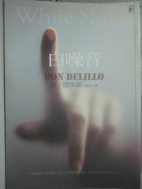 【書寶二手書T1/翻譯小說_JGC】白噪音_何致和, 唐.德里羅