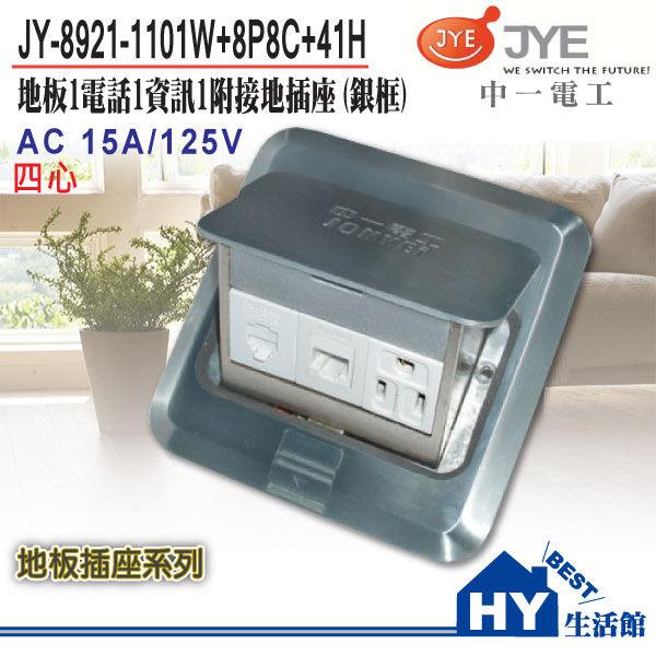 中一電工 JY-8911-1101W+8P8C+41H 方型銀框三合一地板插座(接地+資訊+電話插座)-《HY生活館》水電材料專賣店