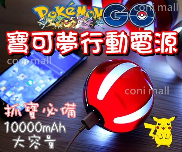【coni shop】寶可夢大容量10000mAh行動電源 送精美吊繩 充電 神奇寶貝球 精靈球 皮卡丘 LED柔光