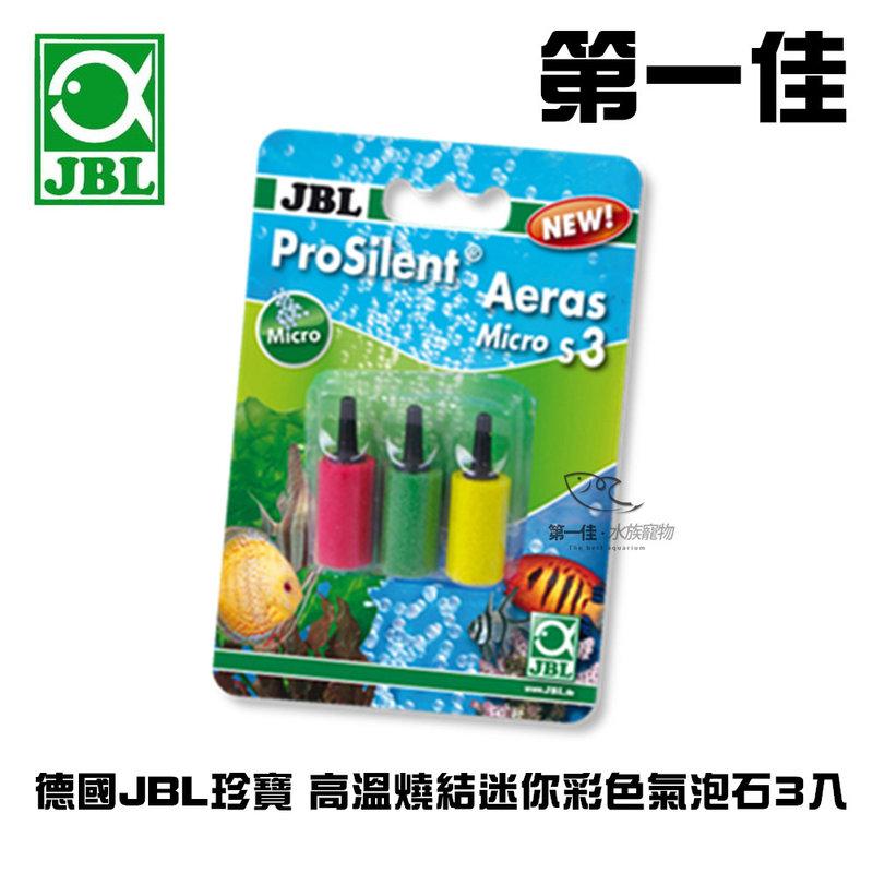 [第一佳水族寵物] 德國JBL珍寶 高溫燒結迷你彩色氣泡石(黃綠紅)3入