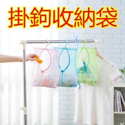 掛鉤收納袋-方便實用夾子雜物家用掛鉤網袋3色73pp53【獨家進口】【米蘭精品】