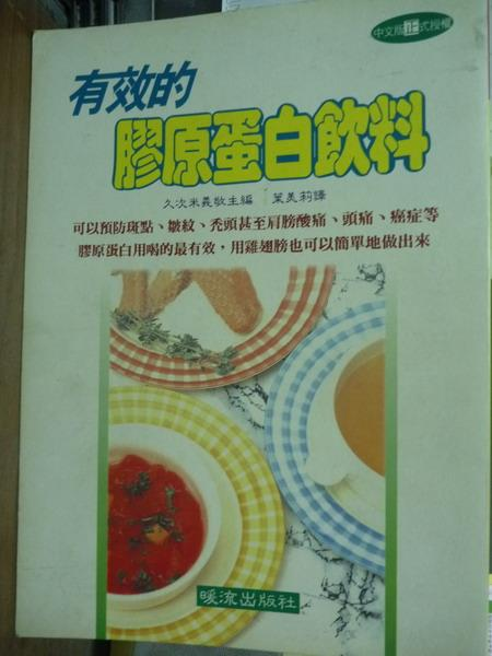 【書寶二手書T1/養生_PAW】有效的膠原蛋白飲料_久次米義敬
