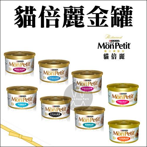 +貓狗樂園+ Mon Petit【貓倍麗金罐。85g】34元*單罐賣場