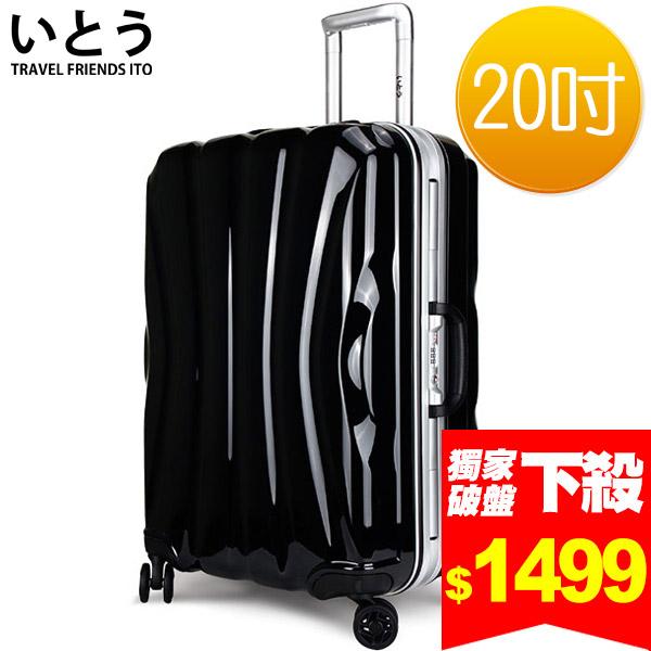 E&J【038029-02】正品ITO 日本伊藤潮牌 20吋 PC鏡面鋁框硬殼行李箱 0102系列-黑色