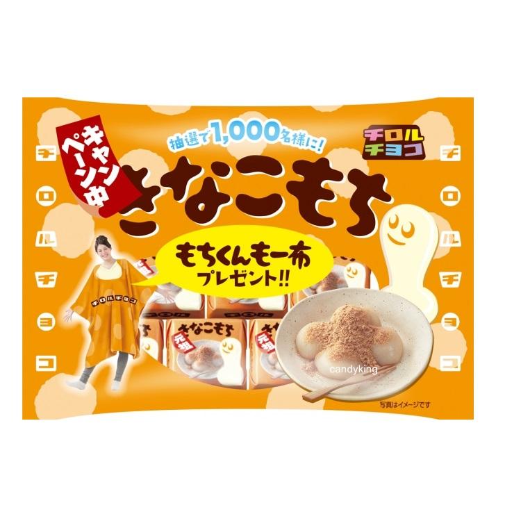 松尾 黃豆粉麻糬巧克力