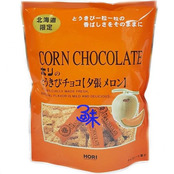(日本)HORI 北海道玉米巧克力-哈蜜瓜 1包 90 公克(10入) 特價 165 元【4977240004494】 (日本空運期間限定 巧克力玉米餅乾棒 北海道產巧克力玉米脆餅 )