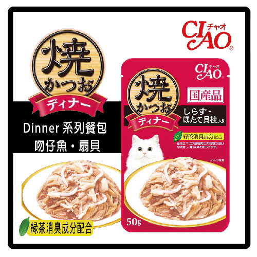 【日本直送】CIAO 燒鰹魚-DINNER系列餐包-幼貓-吻仔魚+扇貝 50g(IC-233)-42元>(C002G62)