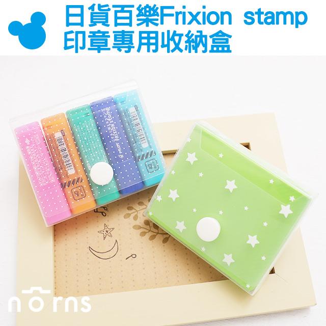 NORNS【日貨百樂Frixion stamp印章專用收納盒】日本Pilot原廠 透明盒 印章盒 可收納5個