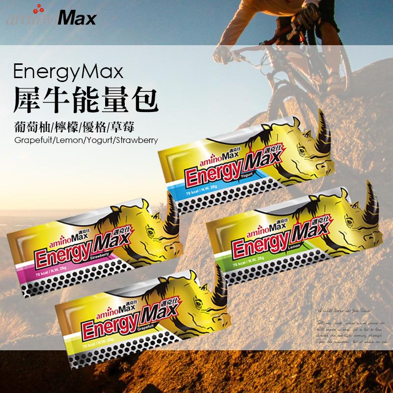 AminoMax 邁克仕 EnergyMax 犀牛能量包 【FA-032】 運動補給品 葡萄柚/檸檬/優格/草莓