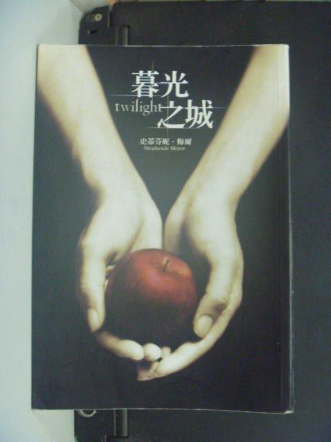 【書寶二手書T4/一般小說_GTH】暮光之城_原價399_史蒂芬妮.梅爾 , 瞿秀蕙