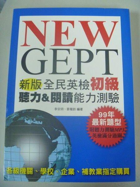 【書寶二手書T7/語言學習_ICQ】NEW GEPT 新版全民英檢初級:聽力&閱讀能力測驗_李宗玥