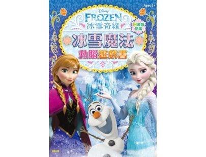 RG008A 冰雪奇緣 冰雪魔法動腦遊戲書