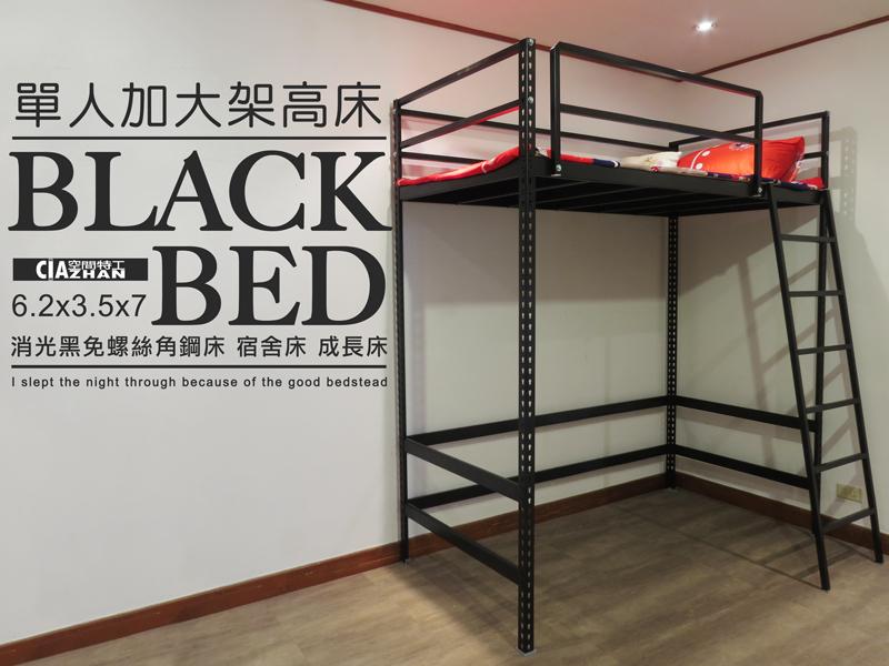 單人床/床架/床台/床板 挑高床 高架床 組合床 3.5尺架高單人加大床 ♞空間特工♞消光黑免螺絲床架『免運費』S2BC709