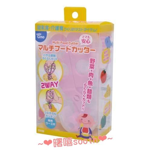 【曙嘻sooth-日本直送】[日本製]Gino 寶寶嬰幼兒食物剪、萬用剪刀、食物研磨器、壓泥器-黃色