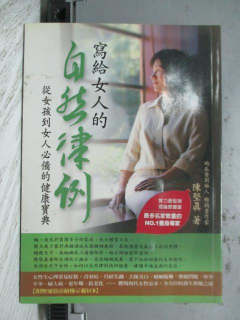 【書寶二手書T7/保健_ORP】寫給女人的自然律例_陳堅真_附光碟