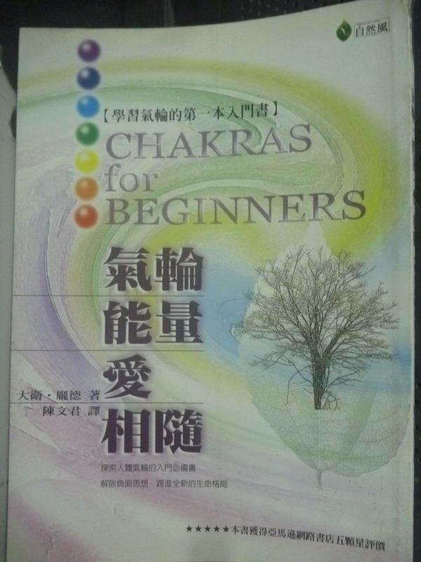 【書寶二手書T1/宗教_IDA】氣輪能量愛相隨-學習氣輪的第一本入門_大衛龐德