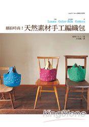 繽紛時尚!天然素材手工編織包