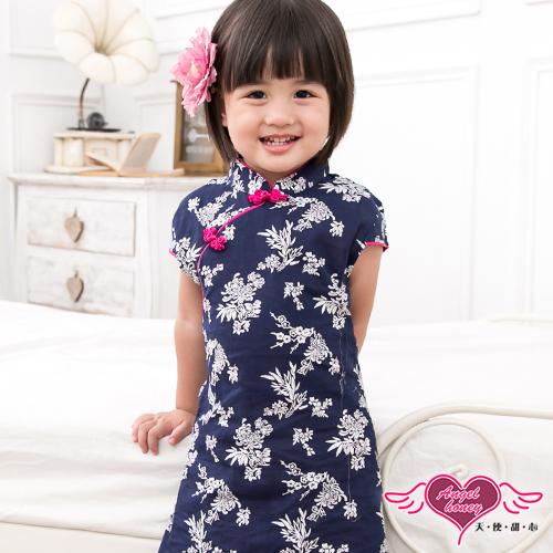 天使甜心 YB12308藍 氣質典雅旗袍 小朋友系列 表演服 耶誕節