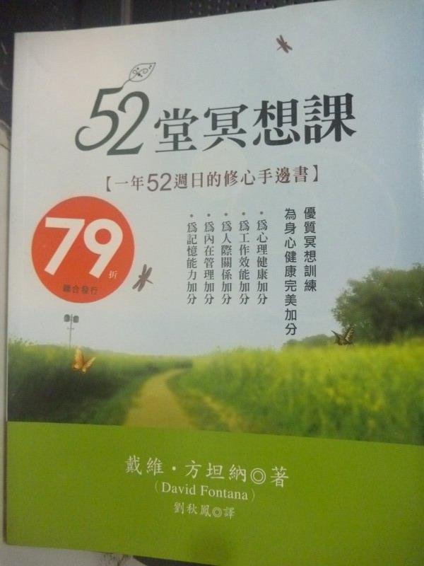 【書寶二手書T1/心靈成長_XEG】52堂冥想課_戴維.方坦納