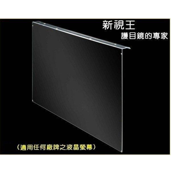 *╯新風尚潮流╭*新視王 55吋 抗UV護眼型 護目鏡保護鏡 高散熱超清晰 SGS合格台灣製造 JN-55PLU