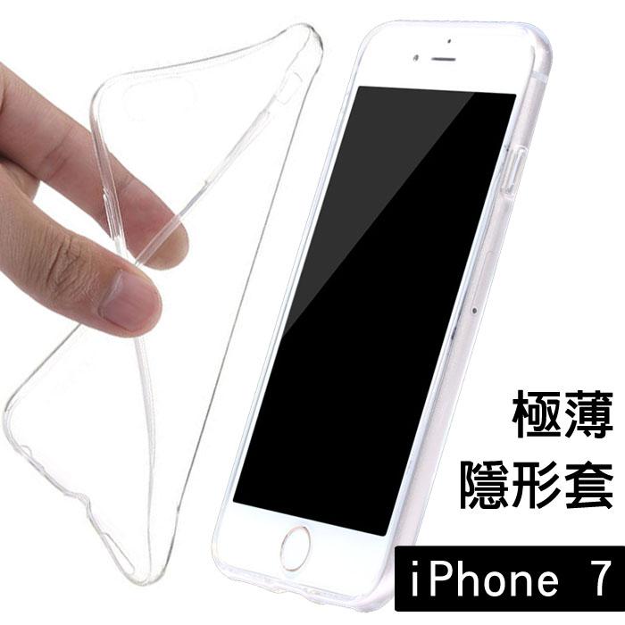 最新超輕超薄手機保護套 5.5吋 iPhone 7 Plus/i7+ Apple 進口原料 超薄TPU 清水套 矽膠 背蓋 軟殼 隱形套 透亮