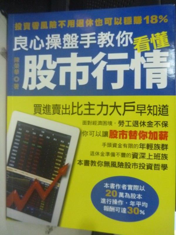 【書寶二手書T8/股票_XGZ】良心操盤手教你看懂股市行情:投資零風險_陳榮華