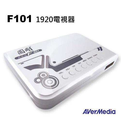 圓剛 F101 1920電視器 13頻道快速預覽