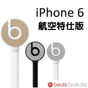 Beats urBeats with Mic【iPhone6 航空特仕版】耳道式耳機 beats by dr. dre 先創公司貨 原廠保固