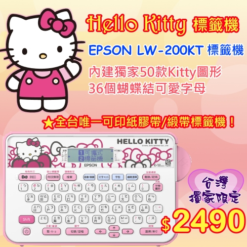EPSON LW-200KT Hello Kitty標籤機 台灣限定版 凱蒂貓 標籤機 列印機 可用於紙膠帶.緞帶.燙印